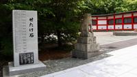 小樽総鎮守 住吉神社